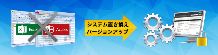excelやaccessをシステム置き換え業務効率化